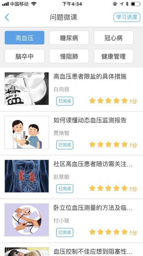 基层全科医生岗位练兵app安卓图片1